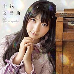 【初回限定盤】十代交響曲