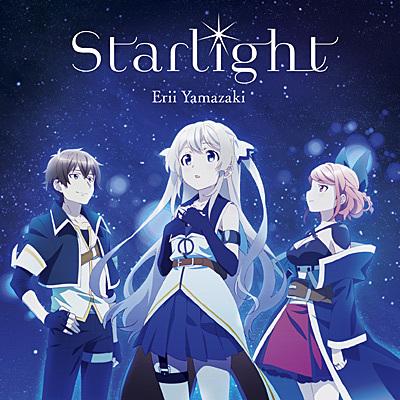 【通常盤】Starlight