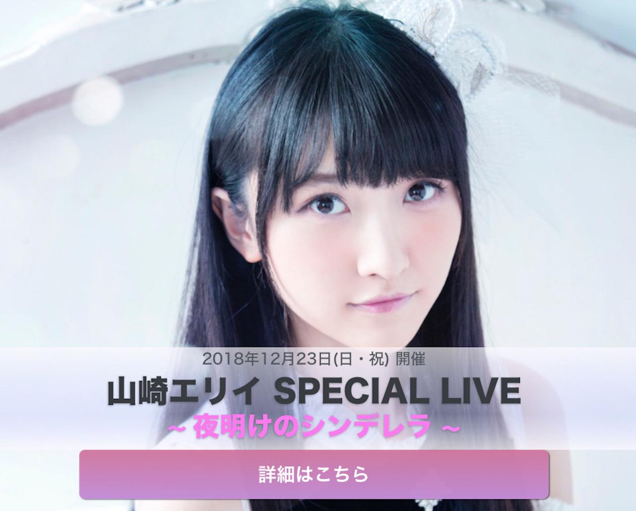山崎エリイ SPECIAL LIVE~夜明けのシンデレラ~(昼・夜公演)HP先行