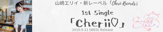山崎エリイ・新レーベル「Cherii Records」設立